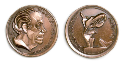 Memos Makris, 1988., copper, struck, 42 mm